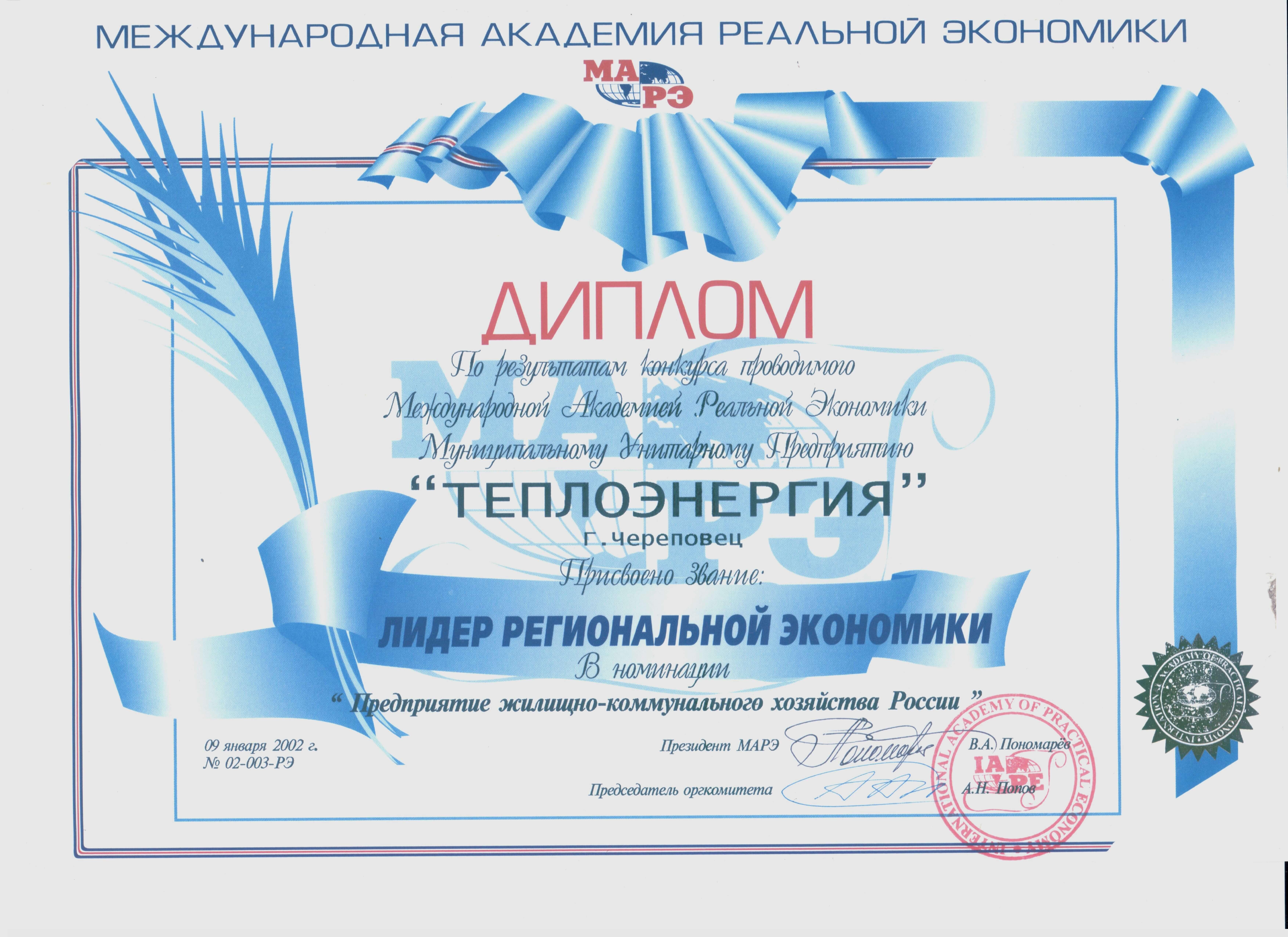 Теплоэнергия Лицензии и награды Диплом 1 степени Победитель Всероссийского конкурса на лучшую организацию предприятие сферы ЖКХ по эффективности работы в новых экономических условиях по